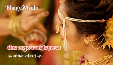 Bhagyavivah Marathi Matrimony