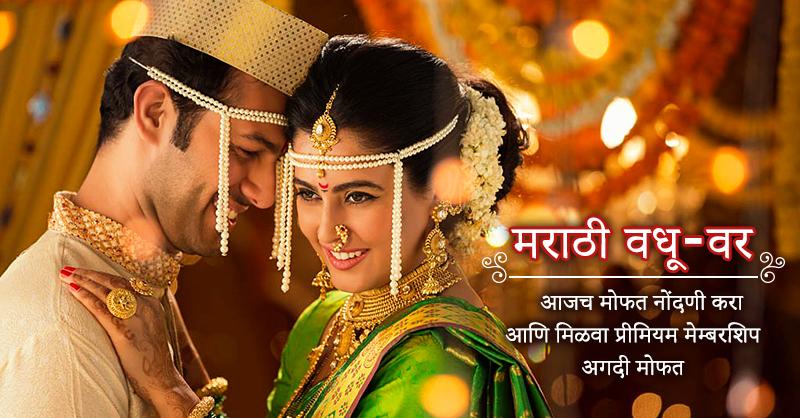 bhagyavivah marathi matrimonial