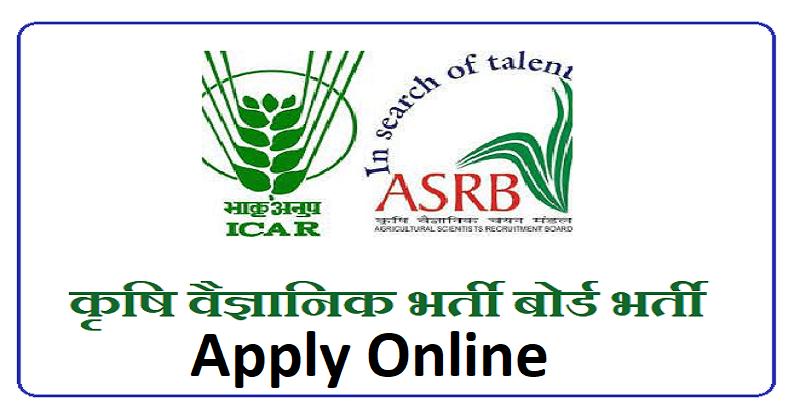 Agriculture Scientists Recruitment Board Bharti 2021
