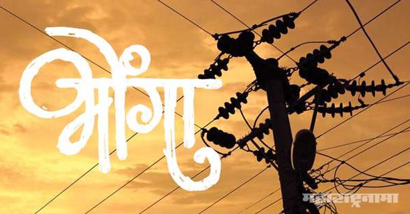 Marathi Movie bhonga, Bhonga, National Film Award 2019, Marathi taraka, Marathi Film