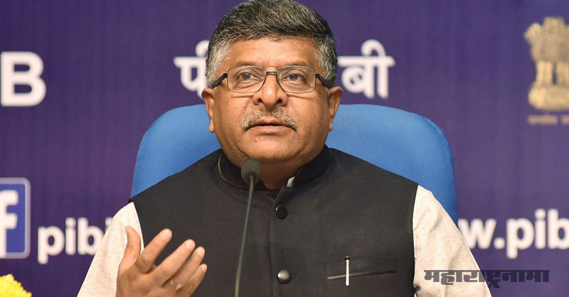 Internet access is not a fundamental right, Union Miniter Ravi Shankar Prasad