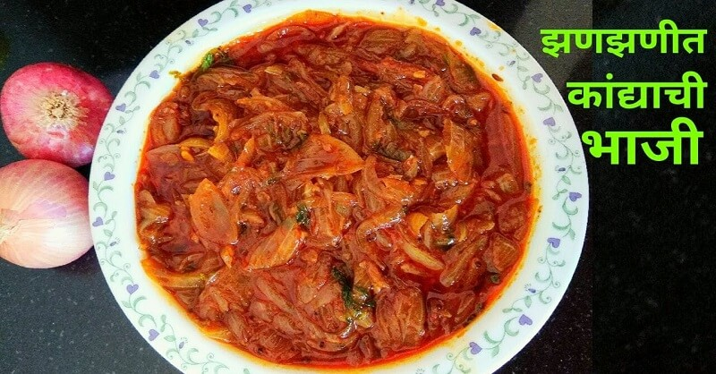 Kandyachi Bhaji recipe