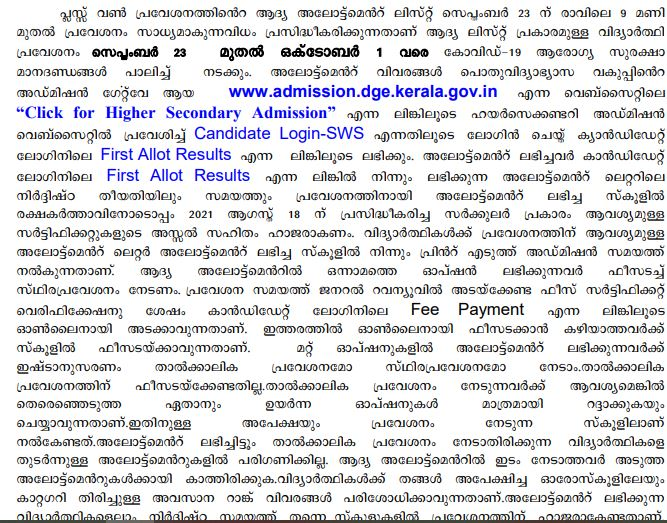 Kerala-Plus-One-Second-Allotment-2021