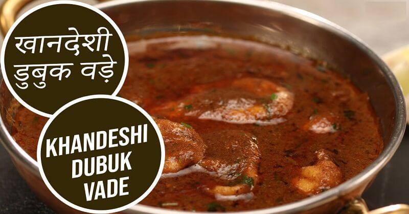 Khandeshi Dubuk Vade recipe