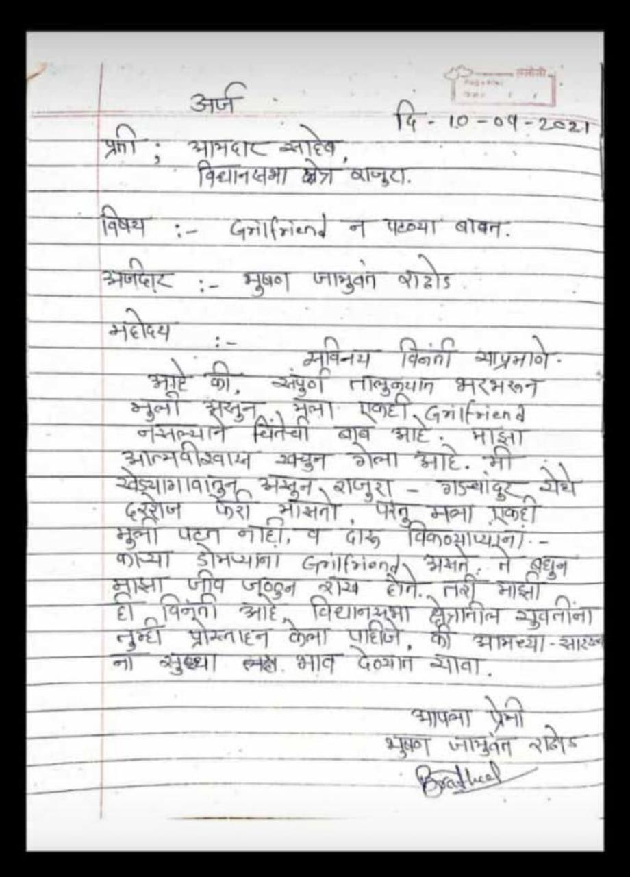 MLA-Subhash-Dhote-Chandrapur