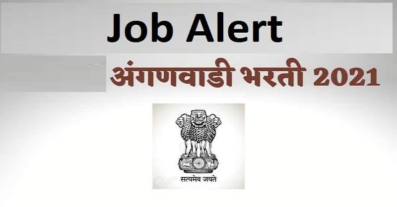 Ahmednagar Anganwadi Recruitment 2021