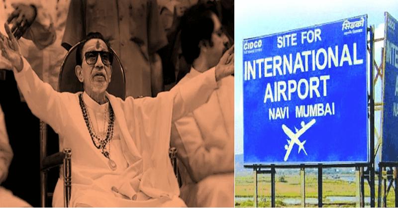 Balasaheb Thackeray Airport