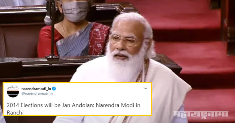 2014 loksabha Elections, Jan Andolan, Narendra Modi