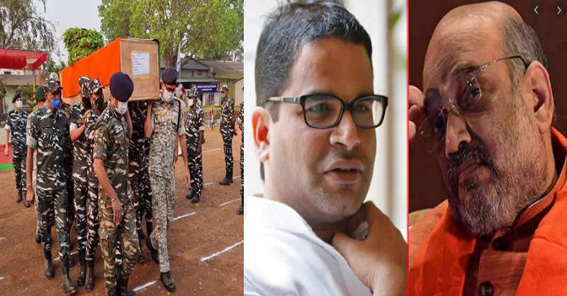 Pulawama Attacked, Chhattisgarh Naxal attack