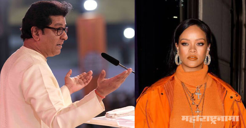 MNS Chief Raj Thackery, Rihanna, Farmers protest