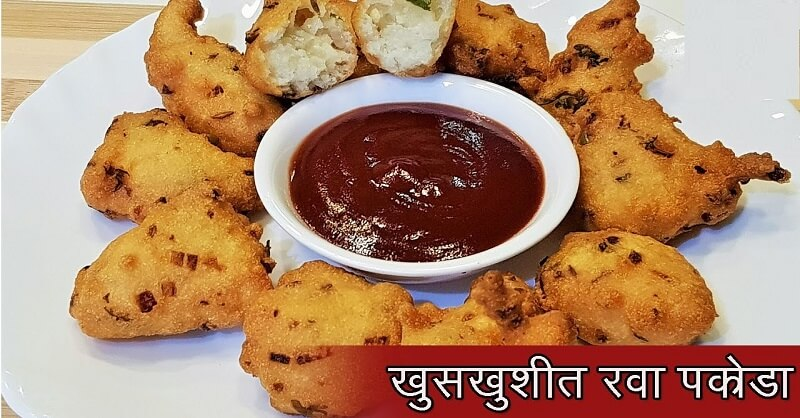Rava Bhaji recipe in Marathi