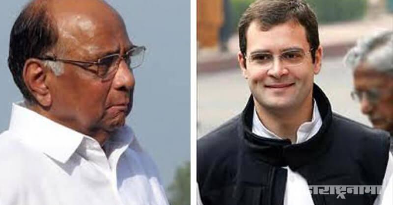 NCP President Sharad Pawar, Rahul Gandhi, congress internal crisis