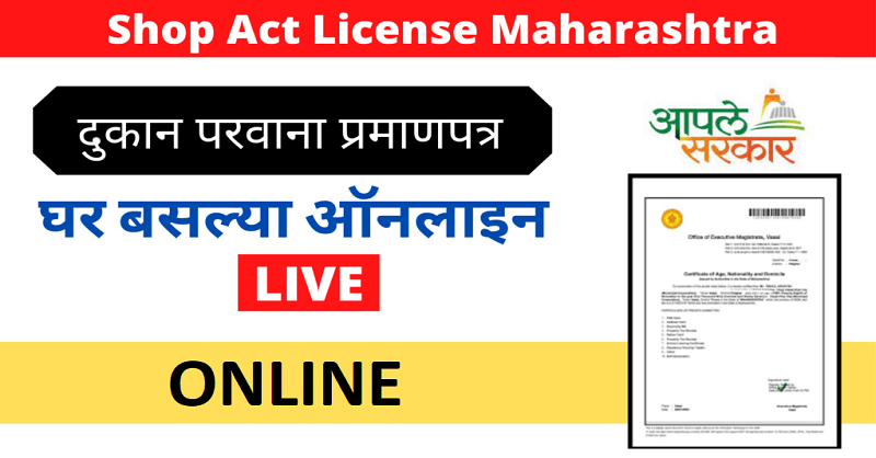 Shop act license online