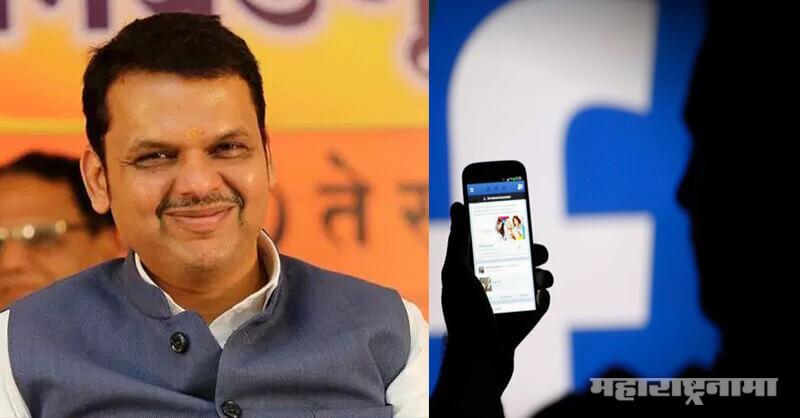Social Media, BJP Maharashtra, Maharashtra Assembly Election 2019, Facebook