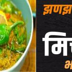 Spicy Chili Sabji recipe in Marathi