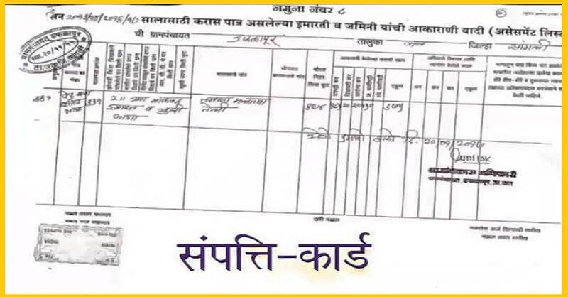 How to download, land property cards, online, Bhulekha website