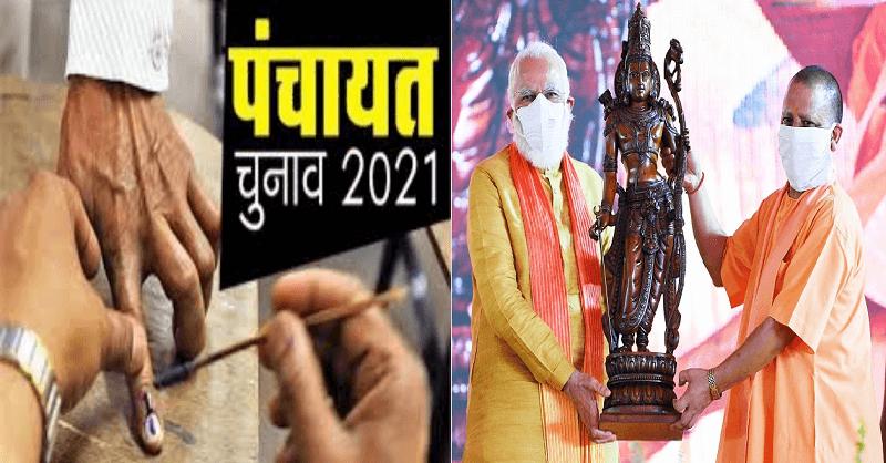 Uttar Pradesh Panchayat Samiti Election 2021