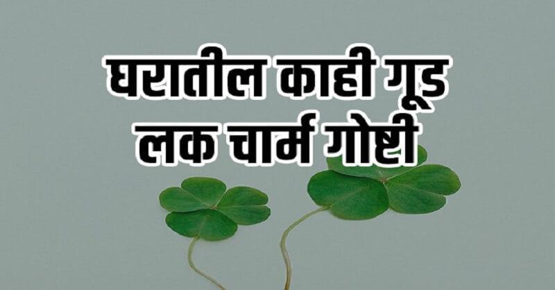 Vastu Shastra Tips