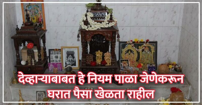 Vastu Shastra tips for a temple at home