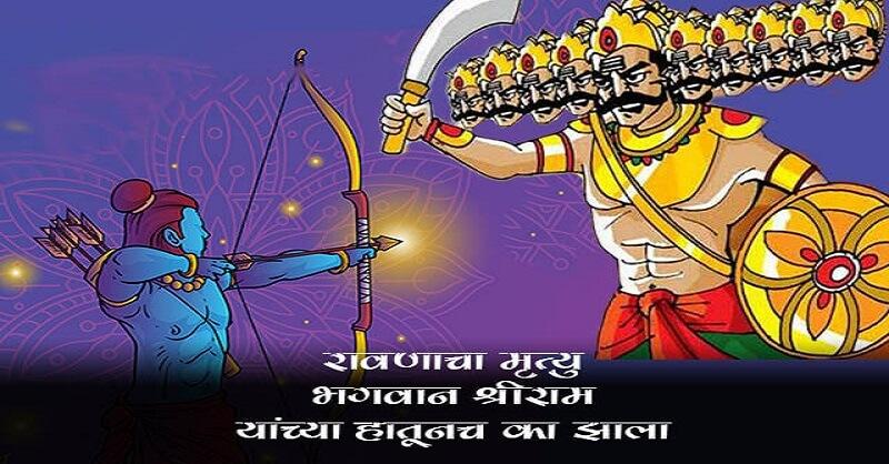 Why did Ram kill Ravana