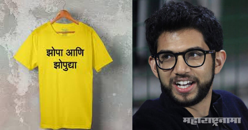 Environment minister of State Aaditya Thackeray, Punekar Night Life, Punekar Afternoon Life