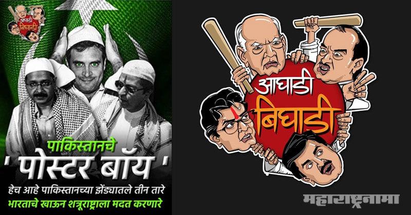 facebook, Aghadi Bighadi, NCP, MNS, Sharad Pawar, Raj Thackeray