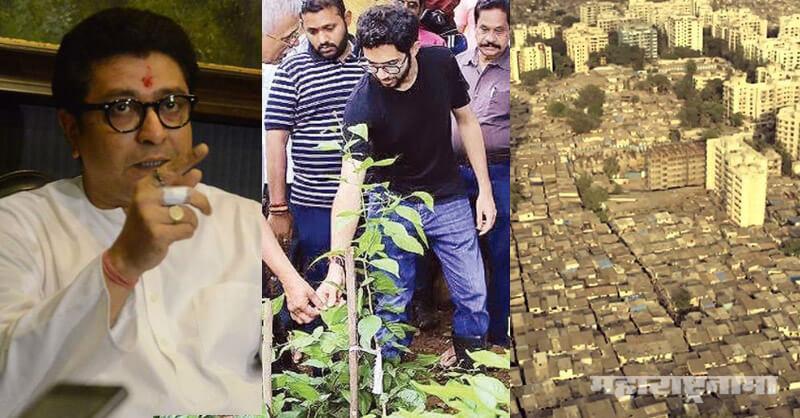 MNS, Raj Thackeray, Shivsena, Aditya Thackeray, Uddhav Thackeray
