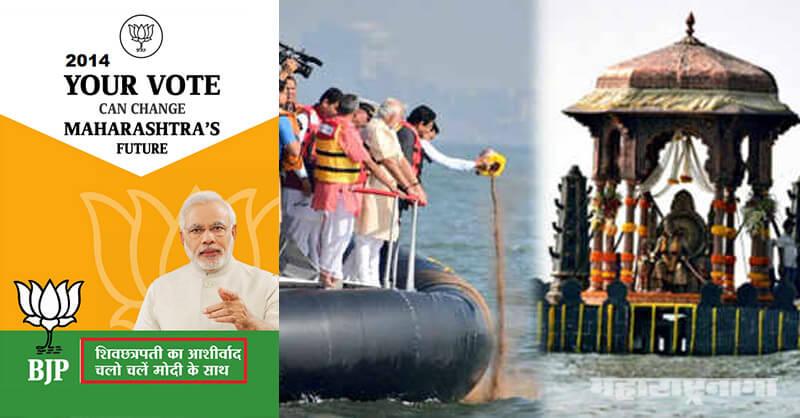 BJP Maharashtra Shiv Smarak