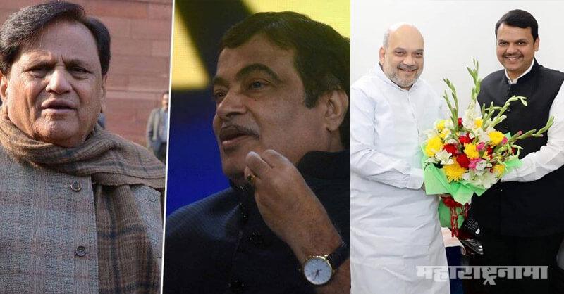 Congress MP Ahmed Patel, Nitin Gadkari, Amit Shah, Devendra Fadnavis