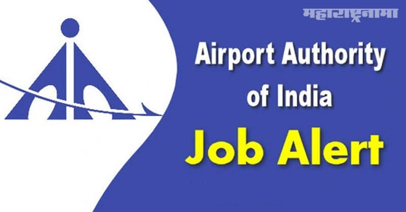 Airports Authority of India, Recruitment 2020, notification released, free job alert