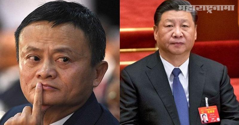China, Consumer data, Alibaba founder Jack Ma, Ant group