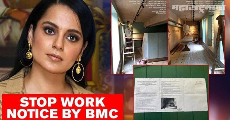 Shivsena Kangana Ranaut, office sealed BMC, illegal construction, Marathi News ABP Maza