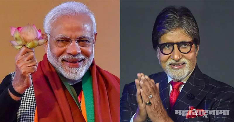 Bollywood superstar Amitab Bachchan, Petrol price, viral on social media, Modi Govt
