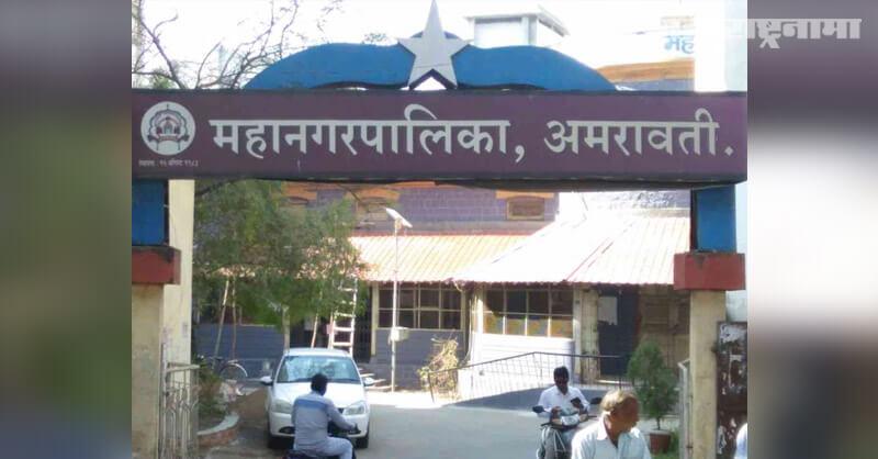 Amravati Municipal Corporation Recruitment 2020, Amravati Mahanagarpalika Bharti 2020, AMC Bharti 2020, Sarkari Naukri