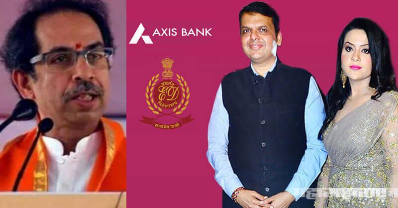 AXIS Bank, SBI Bank, Chief Minister Uddhav Thackeray, Amruta Fadnavis