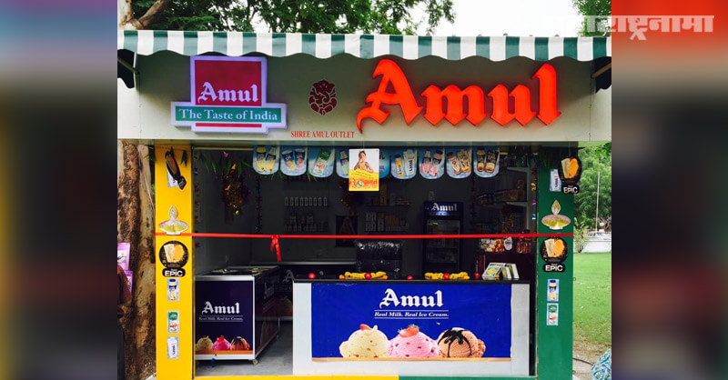 Amul franchise offer, your own business, Earn in lakhs