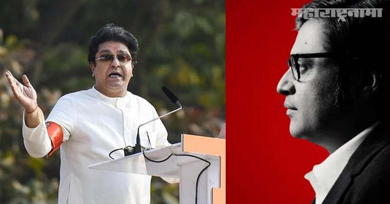 MNS Chief Raj Thackeray, Pulwama attack, Arnab Goswami, Whatsapp chat