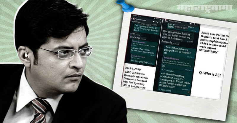 Republic TV, Editor in Chief Arnab Goswami, TRP scam, chat leaked