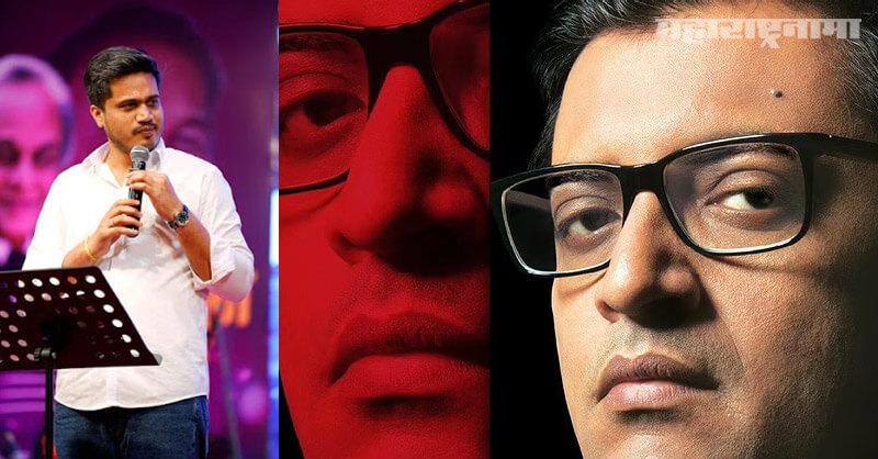 NCP MLA Rohit Pawar, Arnab Goswami, Partho Dasgupta, Whatsaap leaked