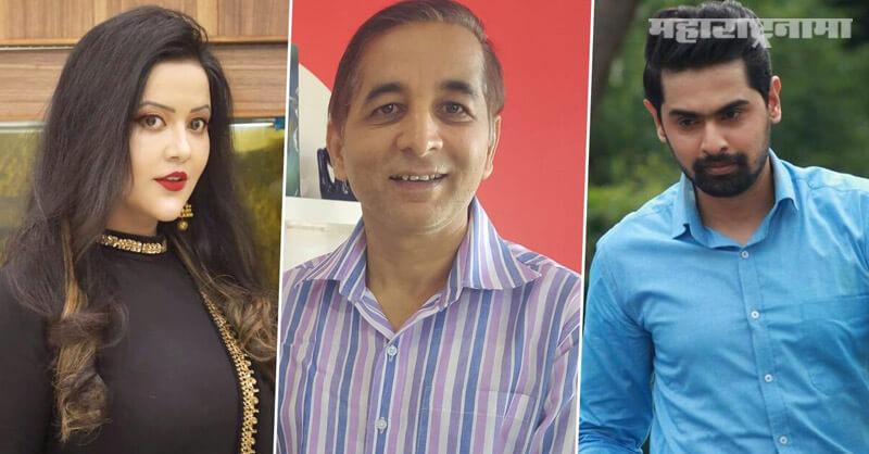 Aroh Velankar, Mahesh Tilekar, Amruta Fadnavis, Tila Jagu Dya