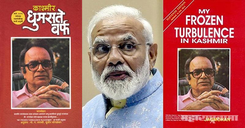 Jammu Kashmir, Jammu and Kshmir former governor Jagmohan malhotra, My Frozen Turbulence In Kashmir