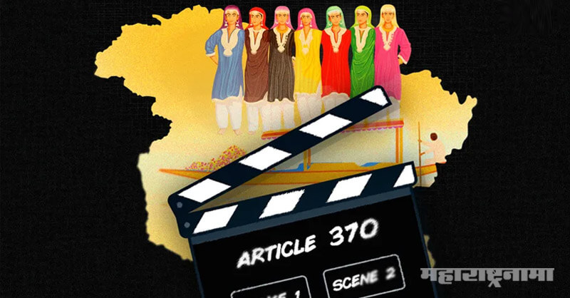 Article 370, Jammu Kashmir