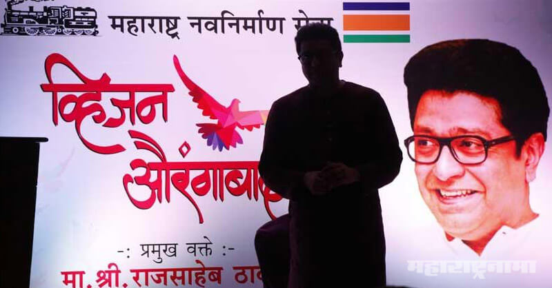 Raj Thackeray, MNS Party, Aurangabad, Sambhajinagar