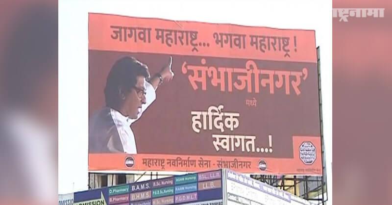 MNS party, Shivsena, Aurangabad, Sambhajinagar