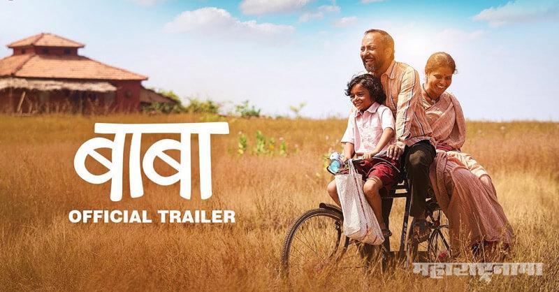 Golden Glob, Marathi Movie, Marathi Movie BABA, Sanjay Dutt