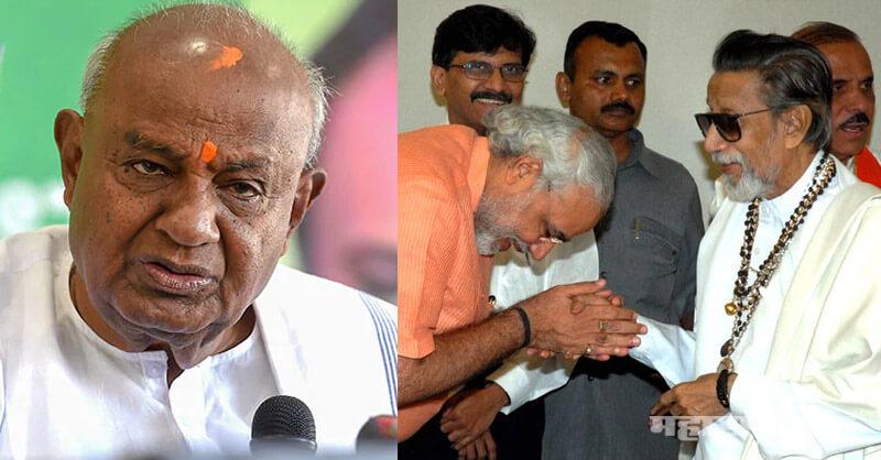 NCP, Shivsena, BJP, HD Deve Gowda, Balasaheb Thackeray