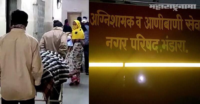 Fire broke out, Bhandara District, children dead