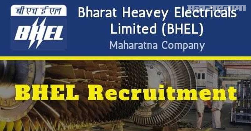 BHEL Recruitment 2021, Senior consultant, Notification released, free job alert