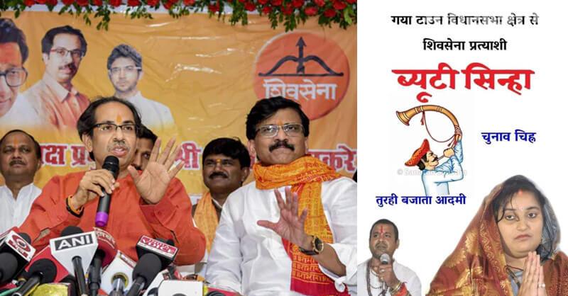 Bihar Assembly Election 2020, Shivsena, Nota