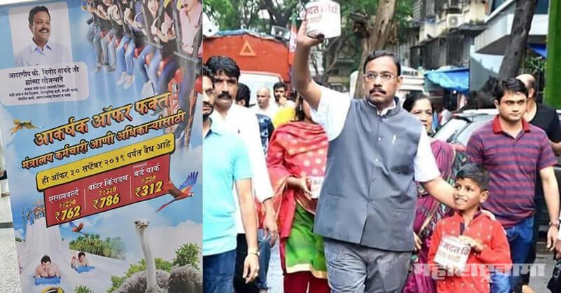 Minister Vinod Tawde, Sangli Flood, Kolhapur Flood, Essel World